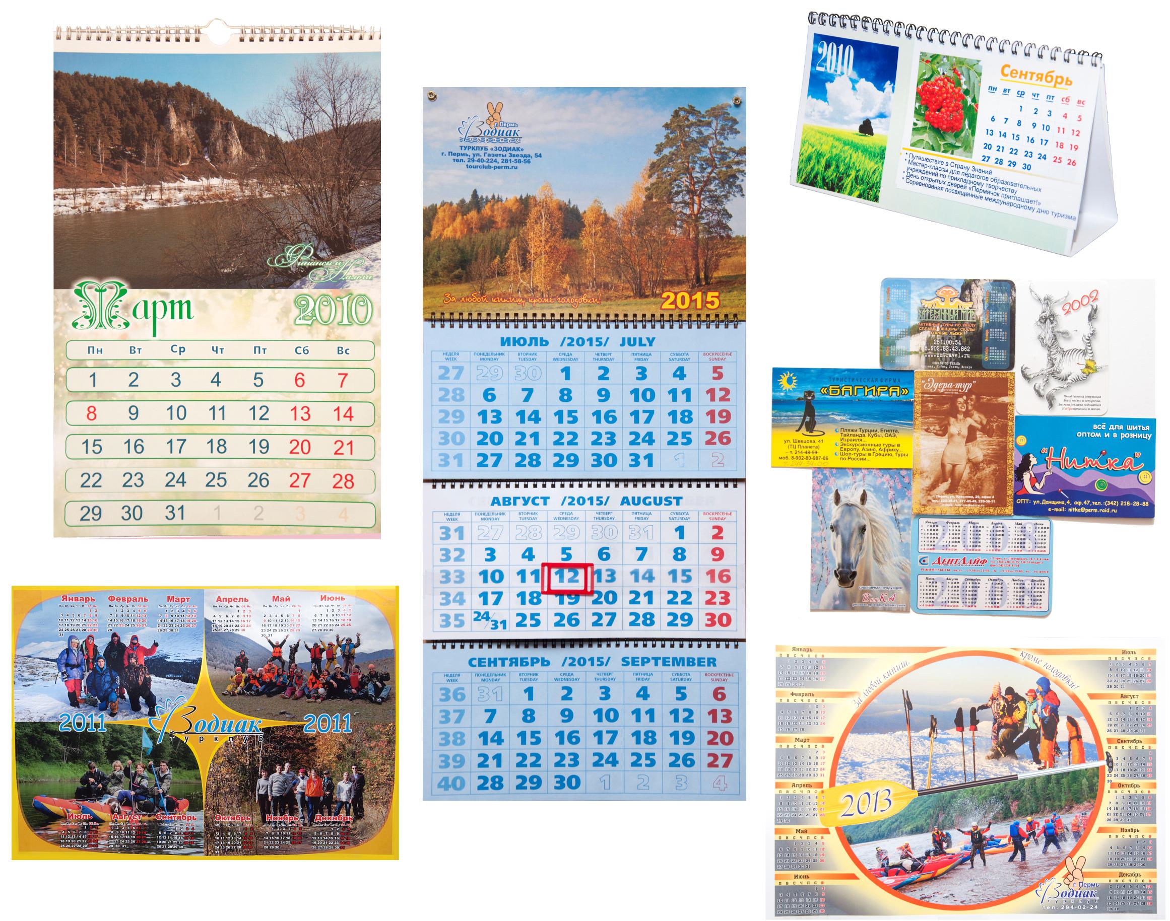 календари на сайт